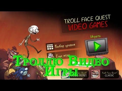 Troll Face Quest: Video Games - Троллю Видео Игры