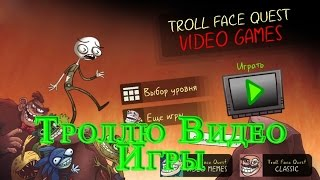 Troll Face Quest: Video Games - Троллю Видео Игры