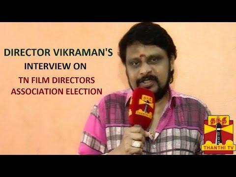 Director Vikraman's Interview on TN Film Director's Association Election - Thanthi TV