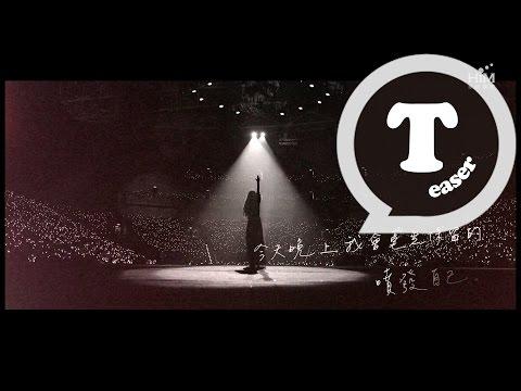 [ IF ONLY ] 如果 田馥甄巡迴演唱會BD/DVD TEASER