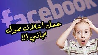 طريق عمل اعلانات ممول ع فيسبوك بالمجان حصريا سارع بسرعه  2018