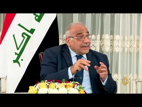 ???? رئيس الوزراء العراقي: الأحداث التي شهدتها السعودية مؤخرا تضع المنطقة على حافة الحرب  - نشر قبل 2 ساعة