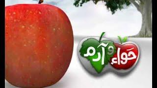 أمنا حواء سبب خلود المؤمنين في الجنة .. كيف ؟!!