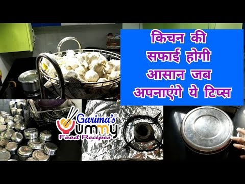 10  Tips For Keeping Kitchen Always Clean and Organized | Kitchen Cleaning Tips & Tricks in Hindi