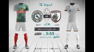 مباشر القناة الرياضية السعودية | الشباب VS الاتفاق (الجولة الـ12)