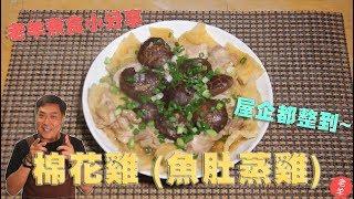 【煮食】棉花雞 (魚肚蒸雞)  (by 老羊)