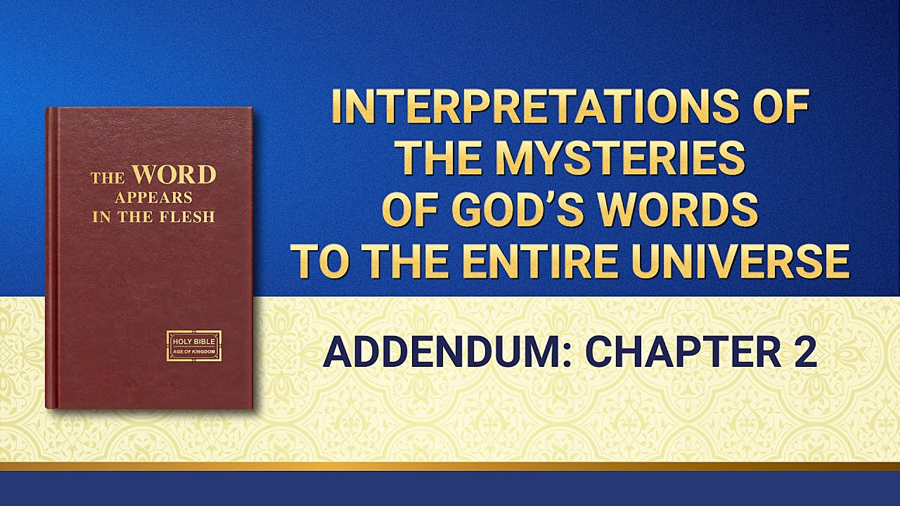"""""""Interpretations of the Mysteries of God's Words to the Entire UniverseAddendum: Chapter 2"""""""