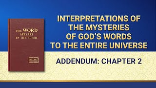 """Interpretations of the Mysteries of God's Words to the Entire UniverseAddendum: Chapter 2"""