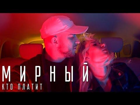Клип-МИРНЫЙ — КТО ПЛАТИТ премьера клипа 2017