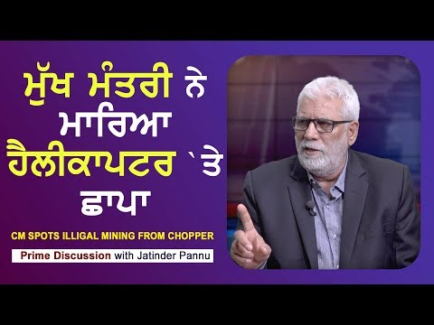 Prime Discussion With Jatinder Pannu #519_CM Spots Illigal Mining from Chopper (07-MAR-2018)