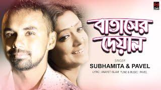 Batasher Deyal Subhamita And Pavel Mp3 Song Download