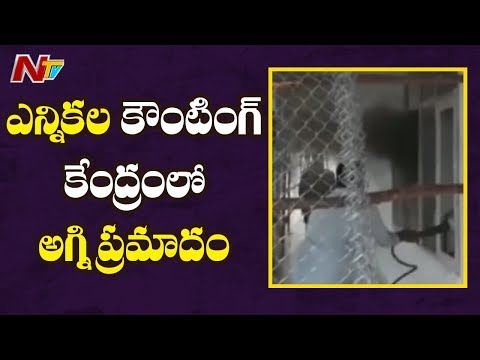 Fire Breaks Out At Tirupati Counting Centre || AP Elections 2019 || NTV