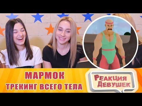 Видео: Реакция девушек Мармок Трекинг всего тела - VRChat. Реакция