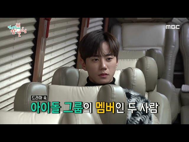 [전지적 참견 시점] 열연 중인 이준영과 커피차 고장으로 속상한 매니저ㅠㅠ, MBC 210123 방송