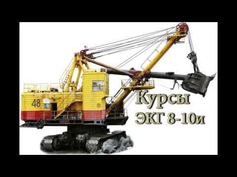 Курсы для машиниста экскаватора ЭКГ- 8 - 10и 6 разряда