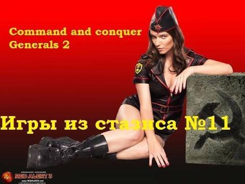 Command and conquer Generals 2 - Игры из стазиса №11