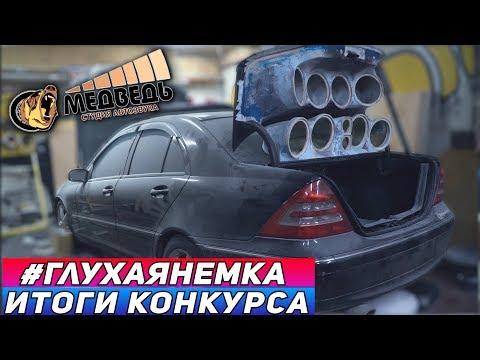 видео: #ГлухаяНемка Итоги Конкурса - Mercedes-Benz W203