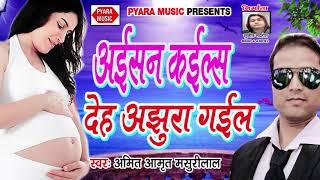 Download lagu अईसन कईलस देह अझुरा गईल || Aaisan  Kailas Deh Ajhura Gail || Amit Aarmat Masuri Lal