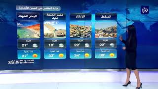 النشرة الجوية الأردنية من رؤيا 19-9-2019 | Jordan Weather