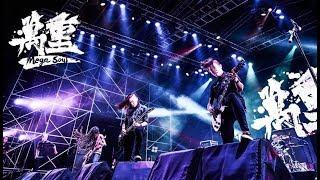 Mega Soul - live International Music Festival 2015
