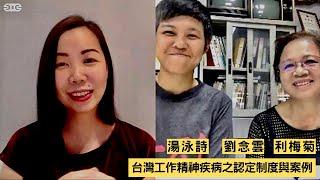台灣工作精神疾病之認定制度與案例