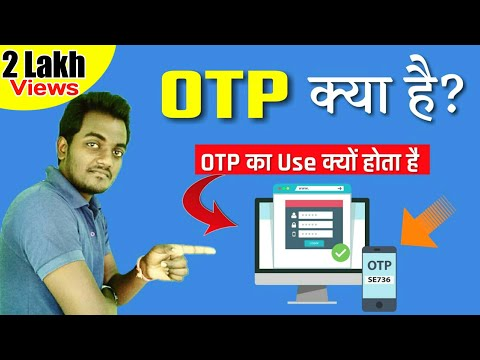 What Is OTP? OTP Kya Hai? OTP क्या है ?