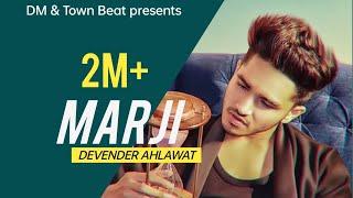 Marji - Devender Ahlawat (Official Video)   Ash Chhikara   Mavrix   H Gothwal   Latest Haryanvi Song