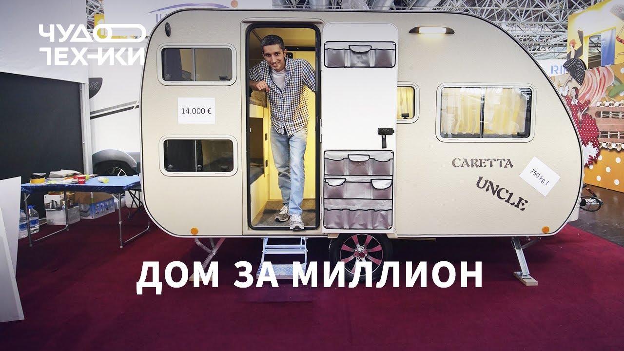 Дом на колесах за ОДИН миллион
