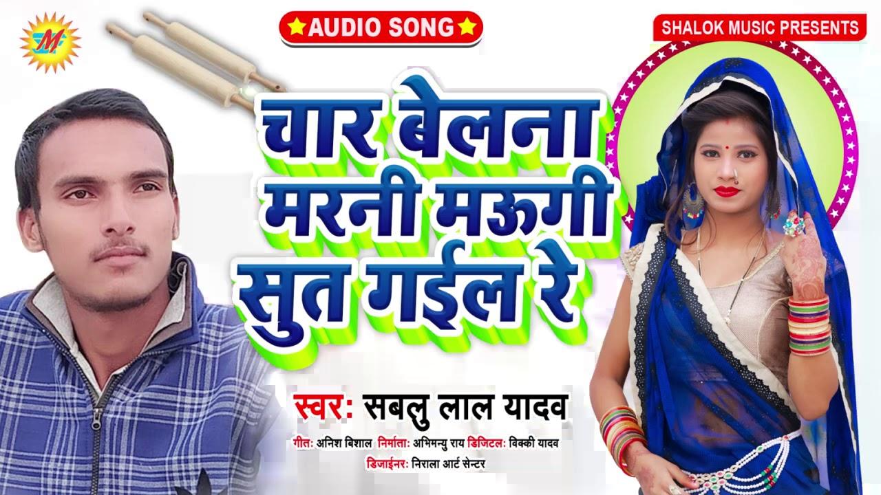 Sablu Lal Yadav - चार बेलना मरनी मऊगि सूत गईल रे - Char Belna Marni Maugi Sut Gail - New SONG 2020