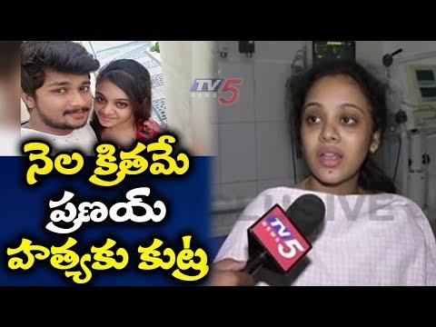 నెలరోజుల క్రితమే ప్రణయ్ హత్యకు కుట్ర..! | Twist In Amrutha Pranay Case | TV5 News