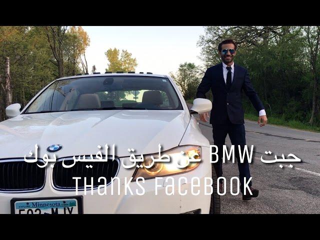 كيف حصلت على BMW عن طريق برنامج الفيس بوك - #ikemya
