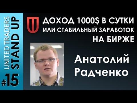 Доход 1000$ в сутки или стабильный заработок на бирже. Казахстан, Алматы.