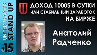 Доход 1000$ в сутки или стабильный заработок на бирже. Казахстан, Алматы