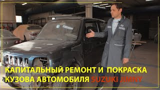 Капитальный ремонт и покраска кузова автомобиля Suzuki Jimny