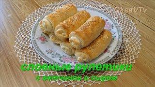 Слоеные рулетики с ветчиной и сыром. Puff pastries with ham and cheese.