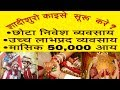 Start Matrimonial Website or Marriage Bureau Business in Indial  ( Legal Process )