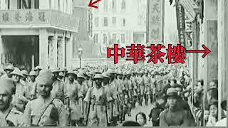 Publication Date: 2020-07-23 | Video Title: 1932年 印度兵經油麻地 佐敦 官涌 上海街 廟街 路線分