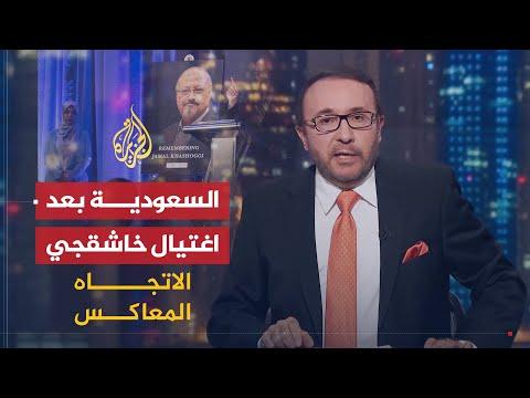 الاتجاه المعاكس - ما مصير السعودية بعد قضية خاشقجي؟ 🇸🇦 thumbnail