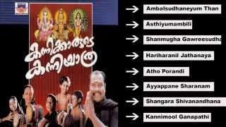 Kannikkarude Kanniyathra - Chinthu Pattukal - Malayalam