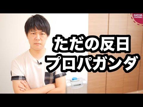 2019/08/03 大炎上のあいちトリエンナーレ、芸術なら何でも許されるのか?
