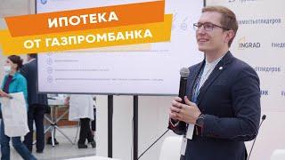 Газпромбанк ипотека - ответы на вопросы о наболевшем