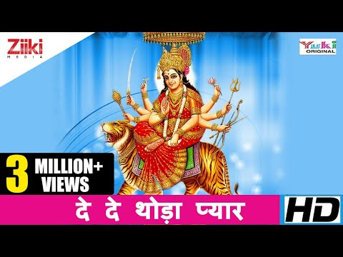 दे दे थोड़ा प्यार   De De Thoda Pyar   Sherowali Ki Jai Bolo   Lakhbir Singh Lakkha