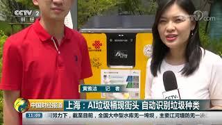 [中国财经报道]上海:AI垃圾桶现街头 自动识别垃圾种类| CCTV财经