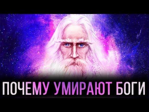 Почему умирают боги? Как стать счастливым?  Тайны вселенной и божественная сила. Алла Громова