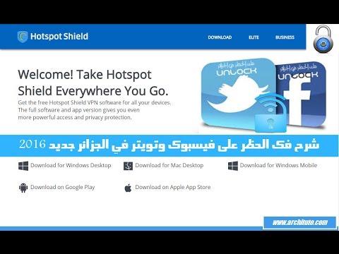 حلقات : الشرح 48 شرح فك الحظر على فيسبوك وتويتر Hotspot shield في الجزائر جديد 2016