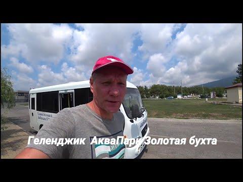 Геленджик 2019 / АкваПарк Золотая бухта / С утра до вечера
