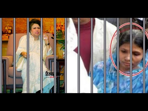 কারাগারে ঢুকেই ইতিহাস গড়ল খালেদার গৃহপরিচারিকা ফাতেমা !! Khaleda Zia | Latest Bangla News