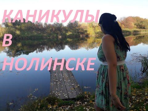 КАНИКУЛЫ В НОЛИНСКЕ