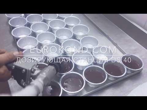 Дозатор DS 40. Шоколадное кексовое тесто.