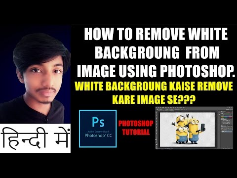How to remove white background from a image in Hindi-Technology Dunia